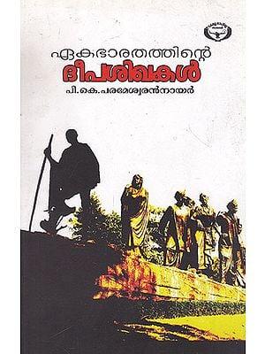 Ekabharathathinte Deepasikhakal (Malayalam)