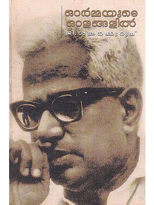 Ormayude Olangalil (Malayalam)
