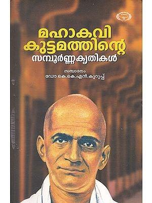 Mahakavi Kuttamathinte Sampoorna Krithikal (Malayalam)