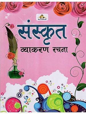 संस्कृत व्याकरण रचना - Sanskrit Vyakaran Racana (Children's Book)