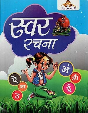 स्वर रचना - Swara Racana (Children's Book)