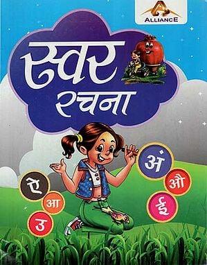 स्वर रचना - Swara Racana (Children's Book)
