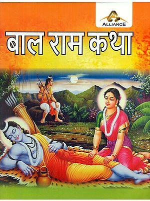 बाल राम कथा - Bal Ram Katha (Children's Book)