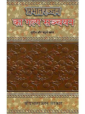 प्रभातरञ्जन का गल्प सञ्चयन - Fiction Detection of Prabhat Ranjan (Volume 3, 4)
