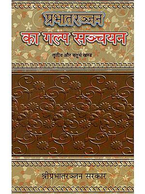 प्रभातरञ्जन का गल्प सञ्चयन - Fiction Detection of Prabhat Ranjan (Volume 3, 4)