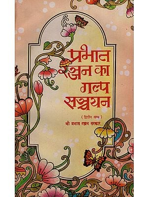 प्रभातरञ्जन का गल्प सञ्चयन - Fiction Detection of Prabhat Ranjan (Volume 2) - An Old and Rare Book