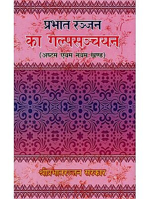 प्रभातरञ्जन का गल्प सञ्चयन - Fiction Detection of Prabhat Ranjan (Volume 8, 9)