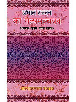 प्रभातरञ्जन का गल्प सञ्चयन - Fiction Detection of Prabhat Ranjan (Volume 8, 9)