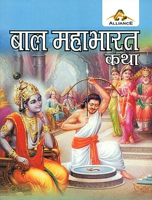 बाल महाभारत कथा - Bal Bharat Katha (Children's Book)