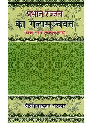 प्रभातरञ्जन का गल्प सञ्चयन - Fiction Detection of Prabhat Ranjan (Volume 10, 11)