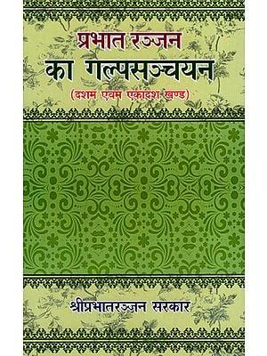 प्रभातरञ्जन का गल्प सञ्चयन - Fiction Detection of Prabhat Ranjan (Volume 10, 11)