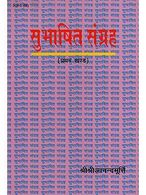 सुभाषित संग्रह - Subhasita Samgraha (Volume 1)