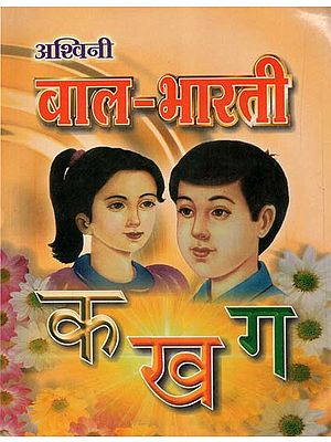 बाल-भारती - Bal- Bharati (Children's Book)