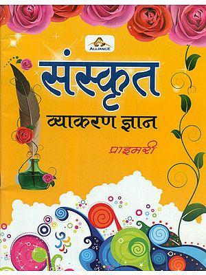संस्कृत व्याकरण ज्ञान (प्राइमरी) - Learn Sanskrit Grammar