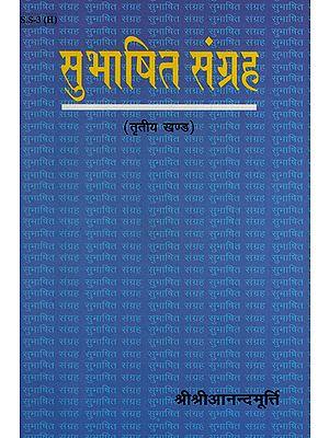 सुभाषित संग्रह - Subhasita Samgraha (Volume 3)