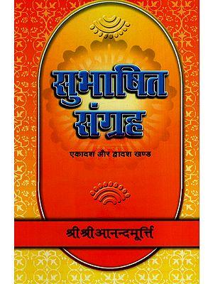 सुभाषित संग्रह - Subhasita Samgraha (Volume 11, 12)