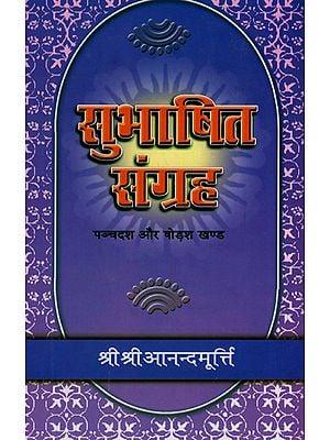 सुभाषित संग्रह - Subhasita Samgraha (Volume 15, 16)