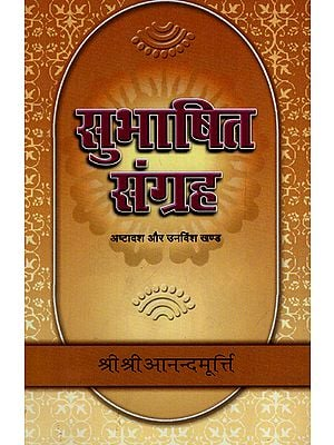 सुभाषित संग्रह - Subhasita Samgraha (Volume 18, 19)