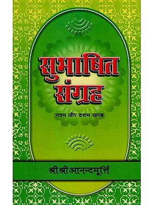 सुभाषित संग्रह - Subhasita Samgraha (Volume 9, 10)