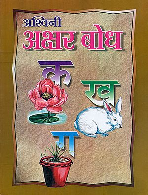 अक्षर बोध - Akshar Bodh (Children's Book)