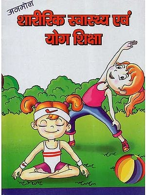 शारीरिक स्वास्थ्य एवं योग शिक्षा - Physical Education and Yoga Education- Inclusion of Music Education (Children's Book)