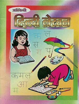 हिन्दी लेखन - Hindi Writing