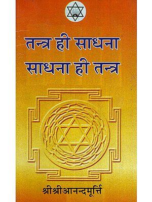 तन्त्र ही साधना, साधना ही तन्त्र - Tantra Practice