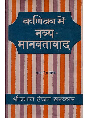 कणिका में नव्य-मानवतावाद - Neo-Humanism in the Corpuscle - Part 1 and 2 (An Old and Rare Book)