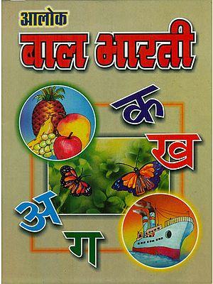 बाल भारती - Bal Bharati (Children's Book)