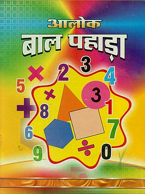 बाल पहाड़ा -  Learn Maths Tables from One to Twenty
