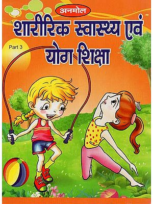 शारीरिक स्वास्थ्य एवं योग शिक्षा - Physical Education and Yoga Education- Inclusion of Music Education Part-3 (Children's Book)