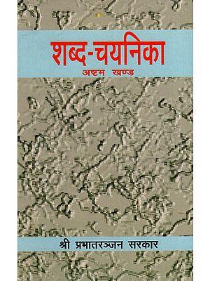 शब्द-चयनिका - Shabda Chayanika (Part 8)