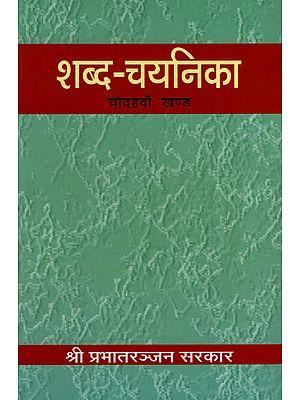 शब्द-चयनिका - Shabda Chayanika (Part 14)