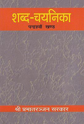 शब्द-चयनिका - Shabda Chayanika (Part 15)