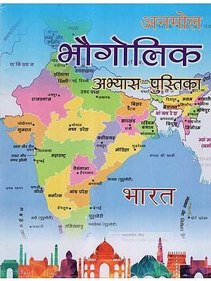 भौगोलिक अभ्यास-पुस्तिका भारत - Geographical Practise Book India(Children's Book)