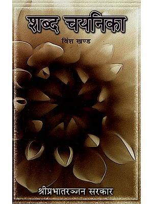 शब्द-चयनिका - Shabda Chayanika (Part 20)