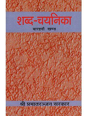शब्द-चयनिका - Shabda Chayanika (Part 12)