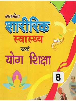 शारीरिक स्वास्थ्य एवं योग शिक्षा - Physical Education and Yoga Education- Inclusion of Music Education Part-8 (Children's Book)