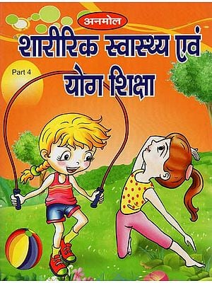 शारीरिक स्वास्थ्य एवं योग शिक्षा - Physical Education and Yoga Education- Inclusion of Music Education Part-4 (Children's Book)