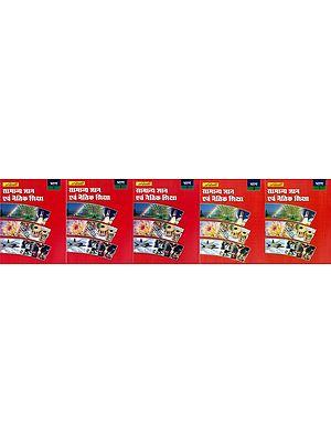 सामान्य ज्ञान एवं नैतिक शिक्षा - General Knowledge and Moral Education (Set of Five Volumes)