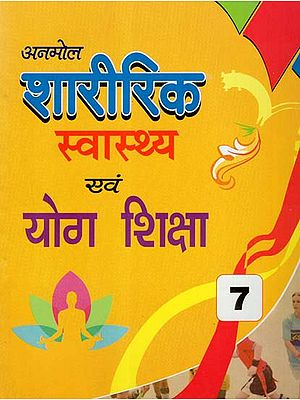 शारीरिक स्वास्थ्य एवं योग शिक्षा - Physical Education and Yoga Education- Inclusion of Music Education Part-7 (Children's Book)