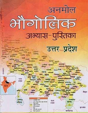 भौगोलिक अभ्यास-पुस्तिका उत्तर प्रदेश - Geographical Practise Book Uttar Pradesh (Children's Book)