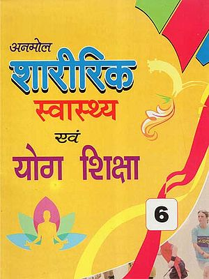 शारीरिक स्वास्थ्य एवं योग शिक्षा - Physical Education and Yoga Education- Inclusion of Music Education Part-6 (Children's Book)