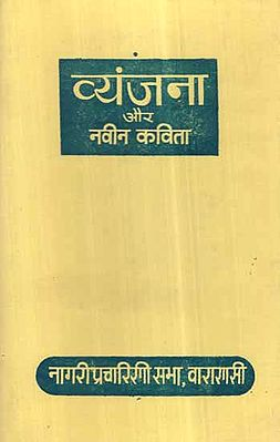व्यंजना और नवीन कविता- Euphemism and New Poetry (An Old and Rare Book)