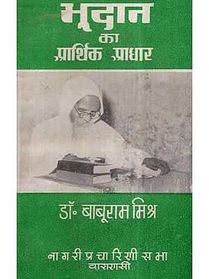 भूदान का आर्थिक आधार- Economic Basis of Bhoodan (An Old and Rare Book)