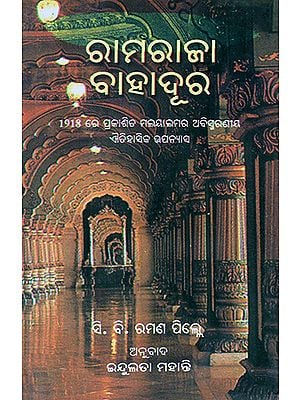 Ramaraja Bahadur in Oriya (Novel)