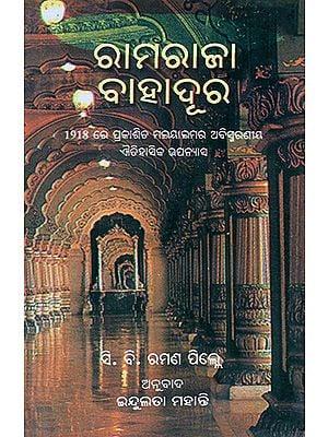 Ramaraja Bahadur in Oriya (Novel)