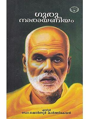 Gurunarayaneeyam (Malayalam)