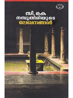 C. K. Namboothiriyude Lekhanangal (Malayalam)