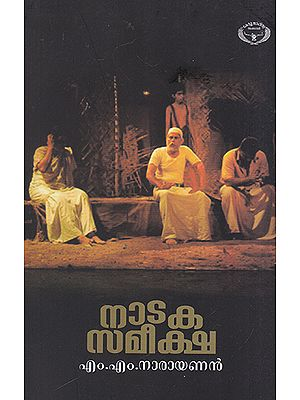 Natakasameeksha (Malayalam)